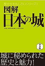 表紙: 図解 日本の城 歴史がおもしろいシリーズ | 中山良昭