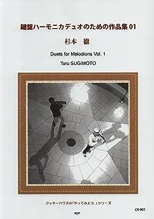 CH901 クッキーハウスの「やってみよう。」シリーズ 鍵盤ハーモニカデュオのための作品集 (01) CD付