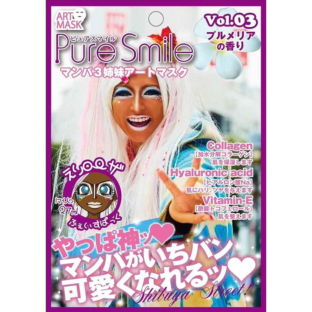 機関車ポーズ感情ピュアスマイル 『マンバ3姉妹シリーズアートマスク』(えりローザ/プルメリアの香り)