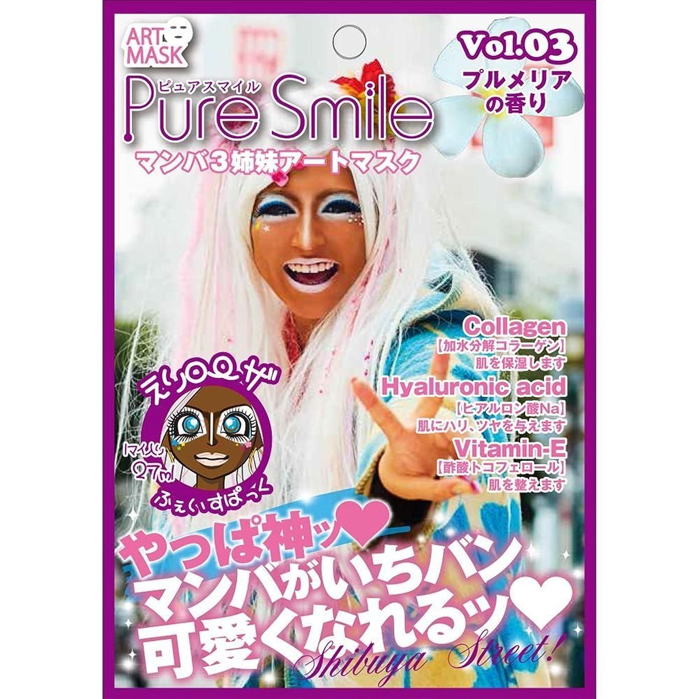 接続そのようなすりピュアスマイル 『マンバ3姉妹シリーズアートマスク』(えりローザ/プルメリアの香り)