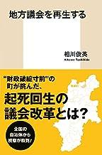 表紙: 地方議会を再生する (集英社新書)   相川俊英