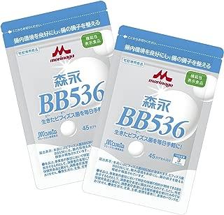 森永BB536 45カプセル入り 新アルミパウチパッケージ! 2個セット(1日3カプセル×30日分)