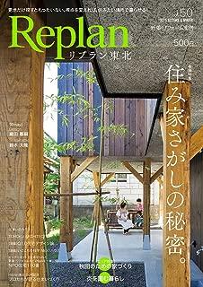 Replan(リプラン)東北 2015年 12 月号 [雑誌]