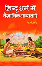 HINDU DHARMA MEIN VAIGYANIK MANYATAYEN (Hindi Edition)
