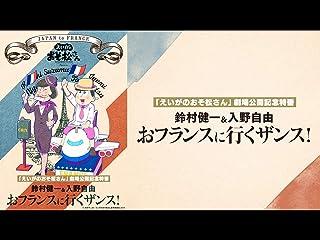 「えいがのおそ松さん」劇場公開記念特番 鈴村健一&入野自由のおフランスに行くザンス!...