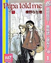Papa told me【期間限定無料】 1 (マーガレットコミックスDIGITAL)