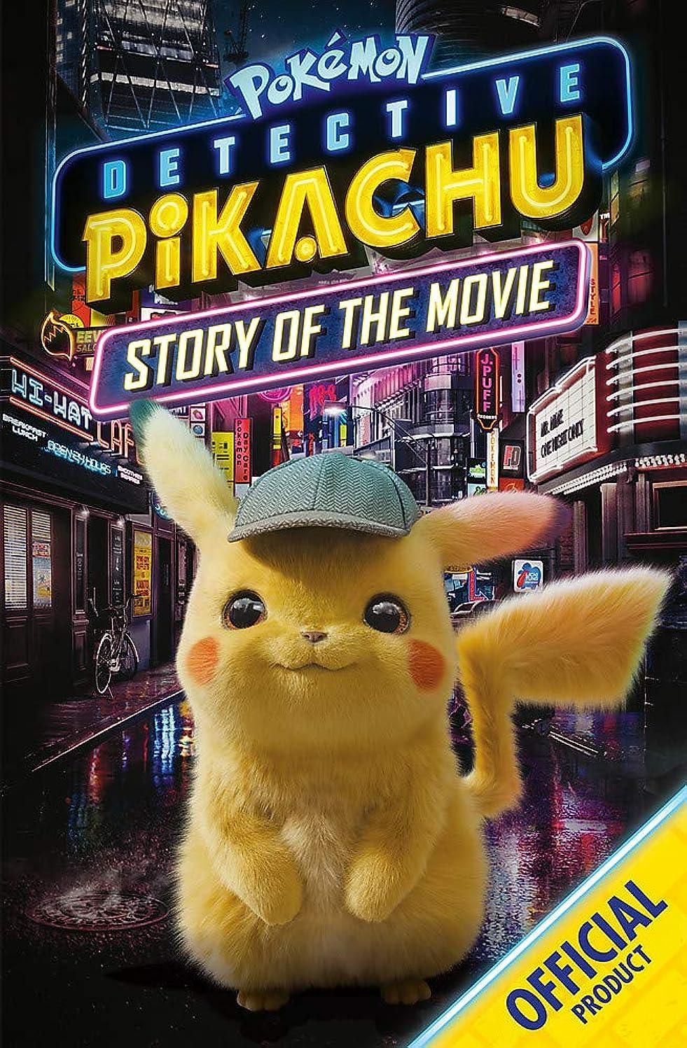 マーチャンダイザー槍豚Detective Pikachu: Story of the Movie