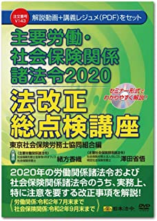 セミナーDVD 日本法令 主要労働・社会保険関係諸法令2020 法改正総点検講座 東京社会保険労務士協同組合編 V143