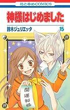 表紙: 神様はじめました 15 (花とゆめコミックス)   鈴木ジュリエッタ