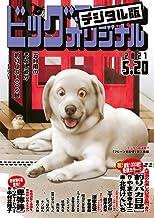 ビッグコミックオリジナル 2021年10号(2021年5月6日発売) [雑誌]
