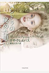 パンドラの秘めた想い 〈レイヴネル家〉シリーズ (ライムブックス) Kindle版