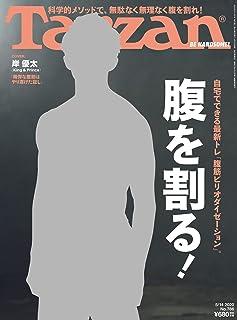 Tarzan(ターザン) 2020年5月14日号 No.786 [腹を割る!] [雑誌]