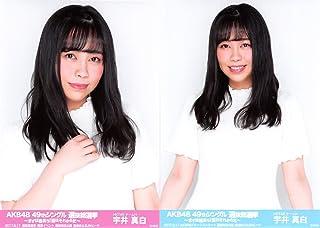 【宇井真白】 公式生写真 AKB48 49thシングル 選抜総選挙 ランダム 2種コンプ