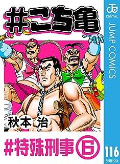#こち亀 116 #特殊刑事‐6 (ジャンプコミックスDIGITAL)