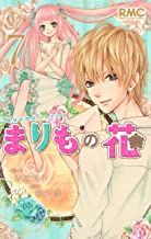 Hana ~ strongest Fighter school elementary school legend to 7 Marimo (ribbon mascot Comics) (2013) ISBN: 4088672704 [Japanese Import]