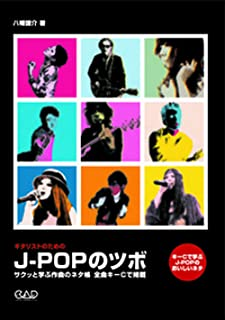 ギタリストのための J-POPのツボ サクッと学ぶ作曲のネタ帳