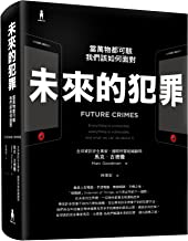 Future Crimes:everything is connected, everything is vulnerable, and what we can do about it (Chinese Edition) by Marc Goodman