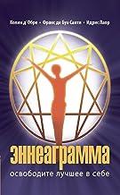 Эннеаграмма: Освободите лучшее в себе (Russian Edition)