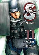 表紙: Sエス―最後の警官―(11) (ビッグコミックス)   小森陽一