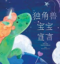 独角兽宝宝宣言 - Baby Unicorn Simplified Chinese (Chinese Edition)