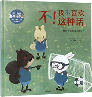 Insults Aren't Funny: What to Do About Verbal Bullying (Nonfiction Picture Books: No More Bullies) (Chinese Edition)
