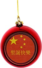 Jacks Outlet Flag China - Chinese Merry Christmas in Cantonese Ball Ornaments Red