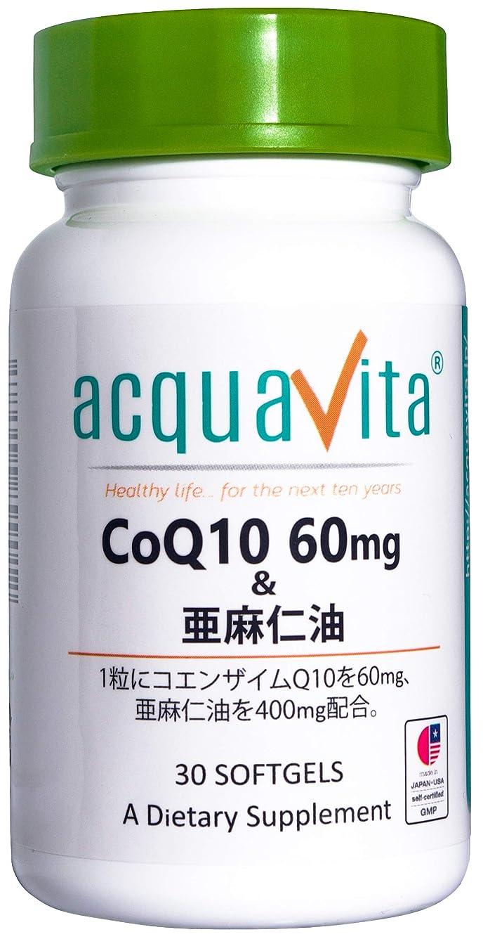 乗算分布けがをするacquavita(アクアヴィータ) コエンザイムQ10(60mg)&亜麻仁油 30粒