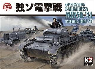 独ソ電撃戦 (ジャパン・ウォーゲーム・クラシックス第6号)