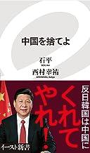 表紙: 中国を捨てよ (イースト新書) | 石平