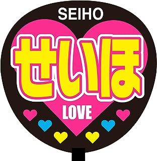【せいほ】名前ジャンボ応援うちわ:LOVE