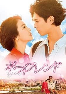 ボーイフレンド Blu-ray SET2(特典DVD付)