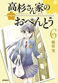 高杉さん家のおべんとう 6 (MFコミックス フラッパーシリーズ)