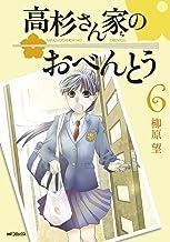 表紙: 高杉さん家のおべんとう 6 (MFコミックス フラッパーシリーズ) | 柳原 望