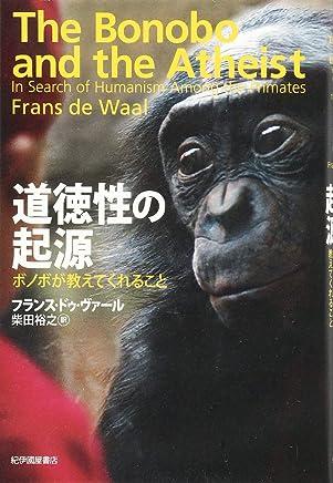 Dōtokusei no kigen : bonobo ga oshiete kureru koto