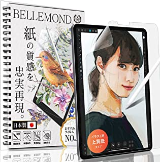 ベルモンド iPad Pro 12.9 ペーパー 紙 ライク フィルム 上質紙のような描き心地 (第5世代 2021 / 第4世代 2020 / 第3世代 2018) 日本製 液晶保護フィルム アンチグレア 反射防止 指紋防止 気泡防止 BEL...