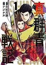 真・群青戦記 1 (ヤングジャンプコミックス)