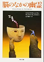 Phantoms in the Brain: Probing the Mysteries of the Human Mind (Japanese Edition)