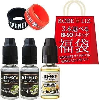 【福袋】3本選べるBI-SO福袋 電子タバコ リキッド ビソーと【KOBE LIZオリジナルVAPEバンド】のセット 日本製国産 (グリーンアップルメンソール15ml×グリーンアップルメンソール15ml×ビタミン メンソール15ml)