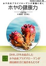 Nutrient Library-17 ホヤの健康力