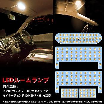 ヴォクシー ノア 80系 LED ルームランプ 電球色 3500K 80系ヴォクシー 80系ノア 前期/後期 エスクァイア ZWR80 ZRR8# 車種別専用設計 室内灯 爆光 カスタムパーツ LEDバルブ LEDルームランプセット 3チップSMD搭載 取付簡単 取扱説明書 全5点 1年保証 (トヨタ ヴォクシー/ノア80系 用 電球色)