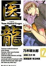 表紙: 医龍(12) (ビッグコミックス)   永井明