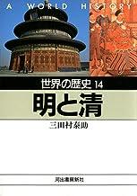 表紙: 世界の歴史〈14〉明と清 (河出文庫) | 三田村泰助