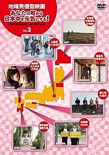 地域発信型映画~あなたの町から日本中を元気にする! 沖縄国際映画祭出品短編作品集~Vol.3 [DVD]...