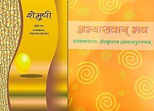 Class 10 Sanskrit Shemushi + Class 10 Sanskrit Workbook Abhyaswan Bhav - NCERT Book for Class 10