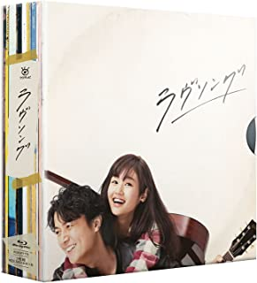 ラヴソング Blu-ray BOX