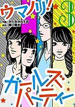 表紙: ウマノリ!ガールズパーティー(3) (ワケあり女子白書) | かたおかみさお