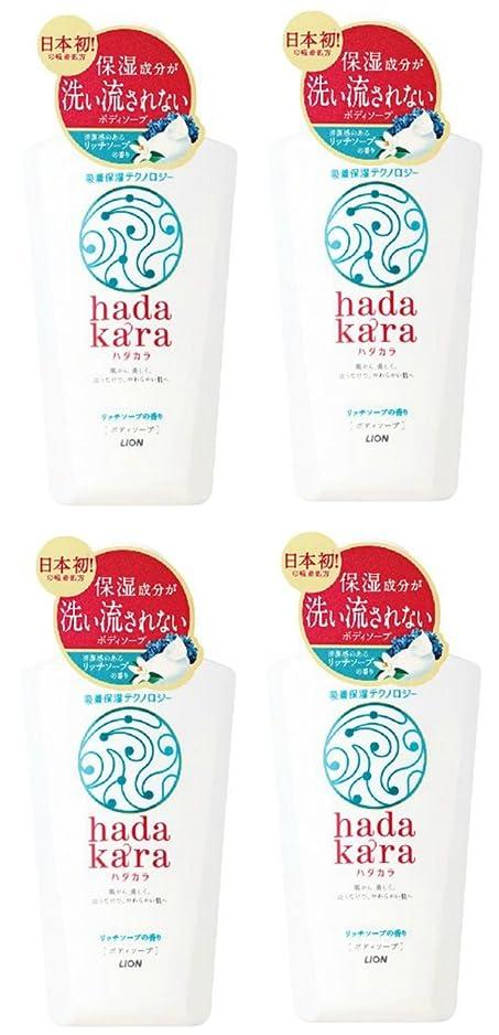 ナサニエル区失礼な検索エンジンマーケティング【まとめ買い】hadakara(ハダカラ) ボディソープ リッチソープの香り 本体 500ml×4個