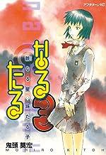 なるたる(3) (アフタヌーンコミックス)