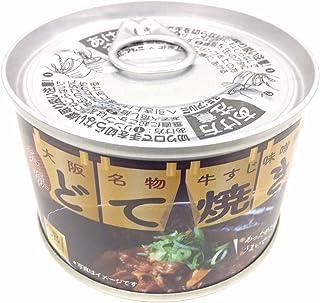 大阪名物 どて焼き 缶詰 大阪 お土産 おつまみ 酒の肴 牛すじ 味噌煮込み