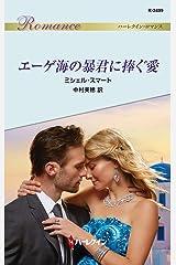 エーゲ海の暴君に捧ぐ愛 (ハーレクイン・ロマンス) Kindle版